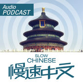 Slow Chinese Podcast