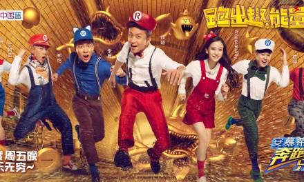 Running Man (China) | 奔跑吧兄弟
