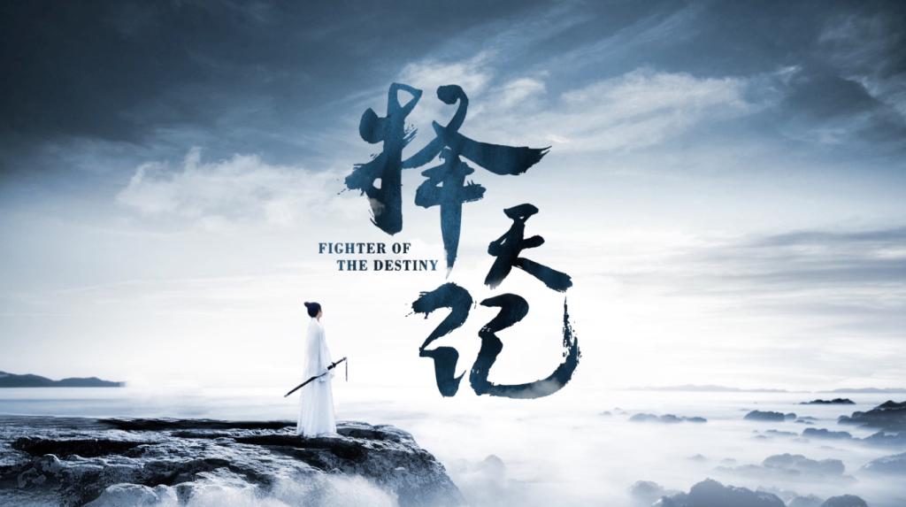 Fighter of the Destiny | 择天记