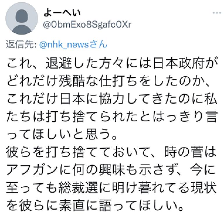 """第一批为日本工作的阿富汗人自行撤离成功,日本网友不满政府:""""真是太丢人了"""""""