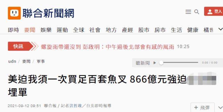 """台媒曝美国要求台湾一次性买百套鱼叉导弹,岛内网友:""""叉""""强人意,强收保护费"""