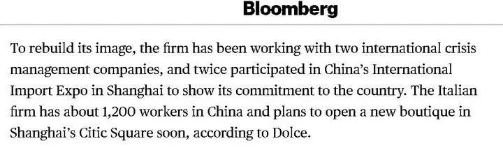 """发布""""辱华广告""""的D&G,在华销量反弹20%,说好的一起爱国呢?"""