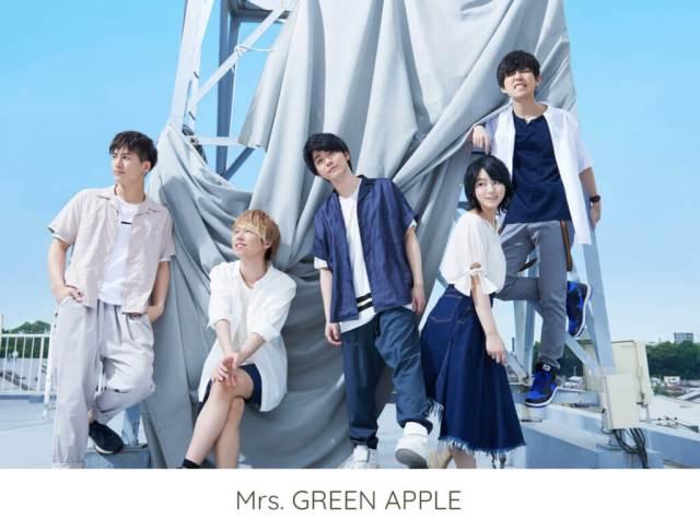 ミセスグリーンアップル