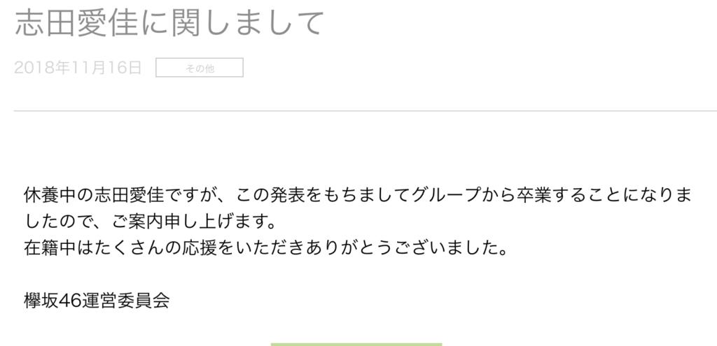 志田愛佳、卒業