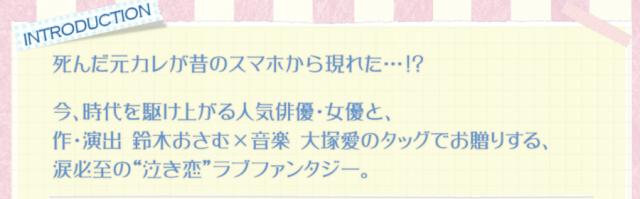 川栄李奈と廣瀬智紀の共演舞台はカレフォンで、簡単なあらすじ紹介