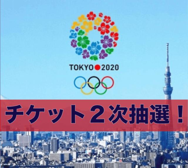 東京五輪チケット2次抽選はいつからいつまで?