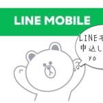lineモバイル 楽天モバイル 月額500円プラン徹底比較