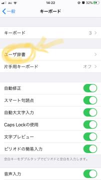iPhone 文字登録