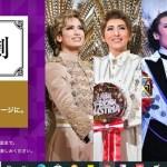 宝塚歌劇のライブ配信をU-NEXTで見る方法