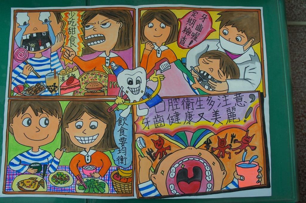 口腔衛生四格漫畫比賽作品-低年級 | houlimh