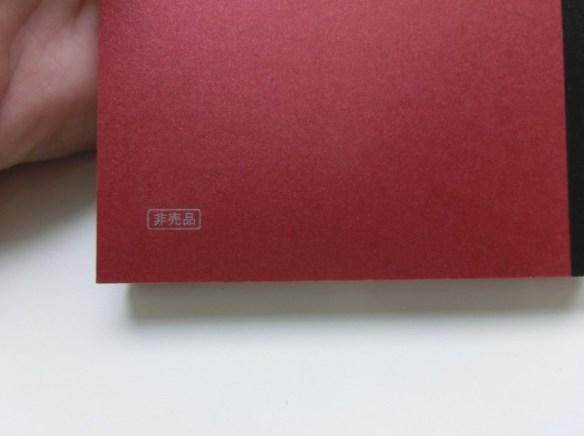 uni130周年記念本「非売品」