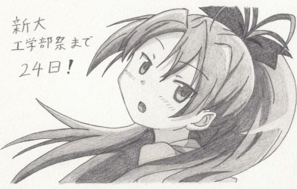 「まどマギ」佐倉杏子の模写絵