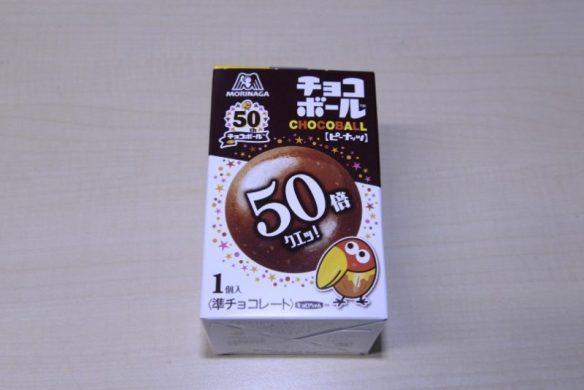 50倍チョコボール