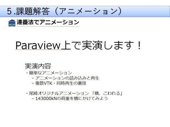 143000スライド