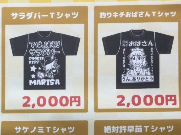 クッキー☆Tシャツ