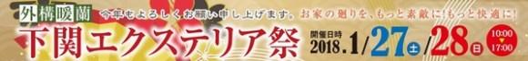 下関エクステリア祭開催!1/27~1/28