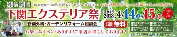 4/14-15 下関エクステリア祭開催!