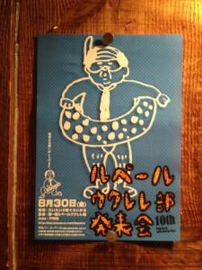 Photo 2013-08-18 20 34 10