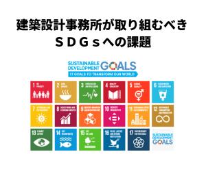 設計事務所が取り組むべき SDGsへの課題 (1)