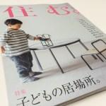 特集「子どもの居場所」(住む。2016年春号No.57)