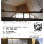 九曜舎(喜久井の家)オープンハウス開催のご案内(2019/04/13)