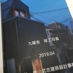 喜久井の家59 竣工写真