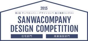 design-comp_2015_main