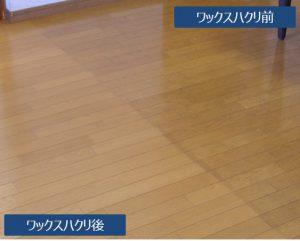 ワックスハクリで床の汚れは綺麗になる様子