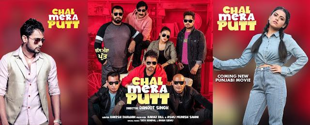 Image Result For Chal Mera Putt Full Movie
