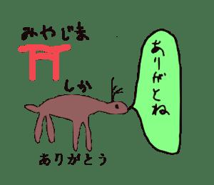 LINEスタンプ広島宮島