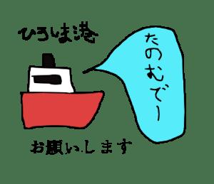 ラインスタンプ広島港
