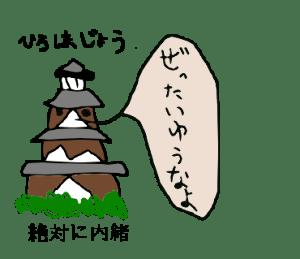LINEスタンプ広島城