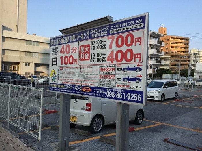 Aparcamiento en el puerto de Naha, Okinawa, Japón