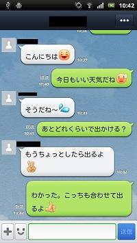 line-talk