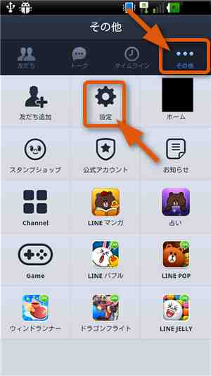 naver-line-tap-settings-button