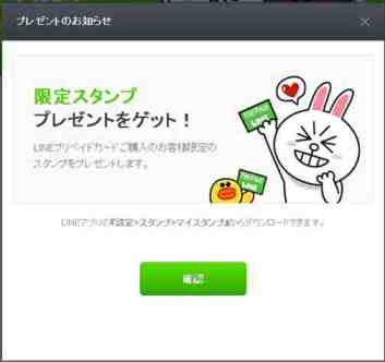 line-store5