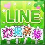 LINE IDやアカウントが悪用されないための対策や防止方法!