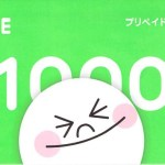 LINE プリペイドカードが使えない、チャージできない時の対処法!