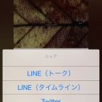 LINE MUSICの曲をTwitterやFacebookでシェアする方法