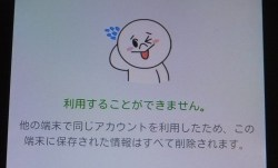 naver-line-data-lost-by-three-operations-you-cannot-use-line-application-500x302