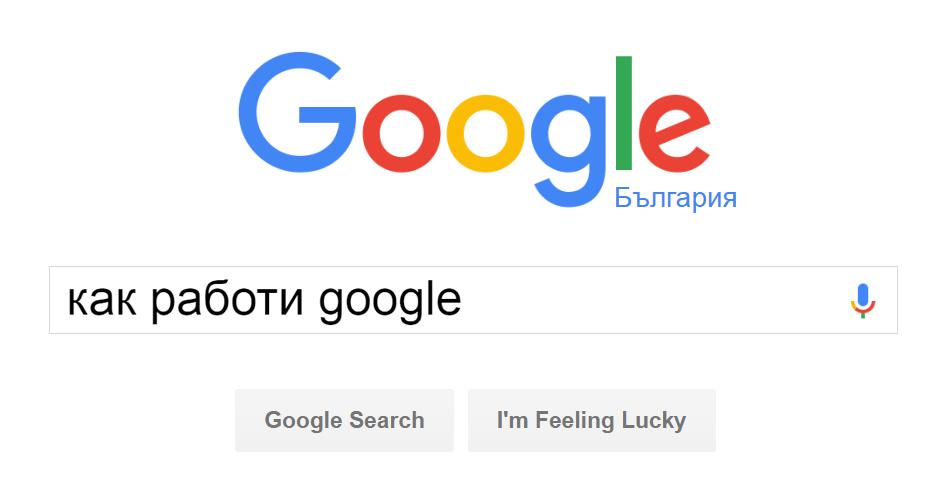 Основни насоки за търсенето в Google
