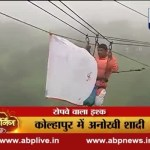 Kolhapur: Couple gets married 90 Meters mid-air on a ropeway