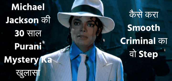 Michael Jackson 30-Year-Old Mystery Solved