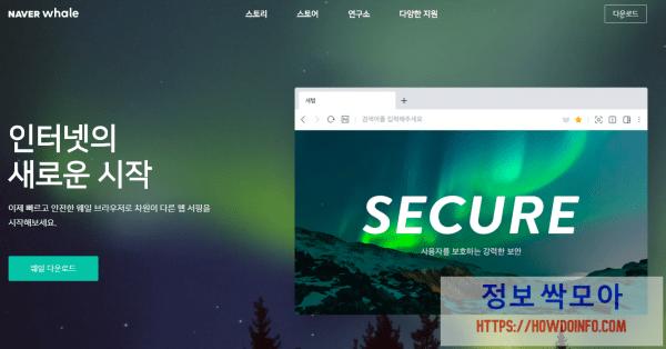 네이버 웨일 브라우저 설치하는 방법 홈페이지 접속