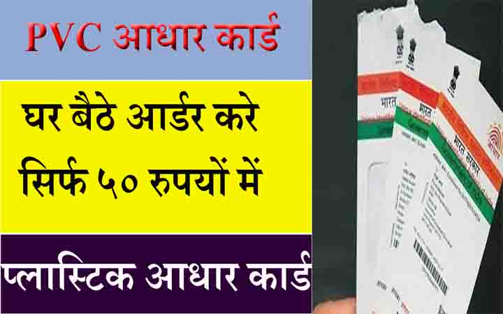 aadhar pvc card order kaise kare