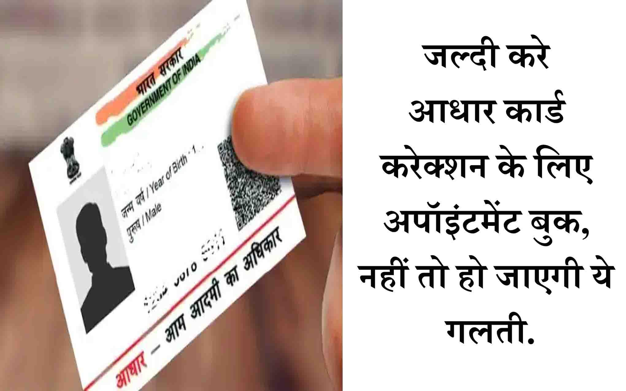 aadhar card correction ke liye appointment book kaise kare