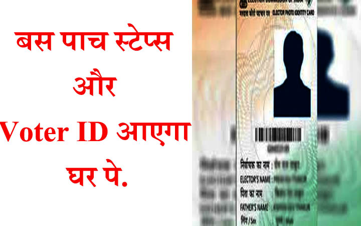 voter id card online apply