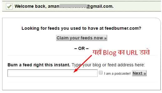 feedburner feed create in hindi