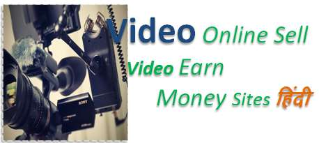 Video Online Sell Karke Paise Kmaye How Sell Video Earn Money Hindi