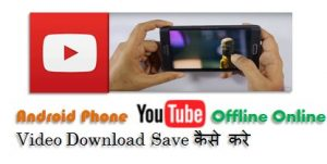 Android Phone YouTube Offline Online Video Download Save कैसे करे